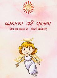 Kavitaye Poems in Hindi