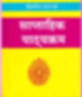 Hindi 7 days course book