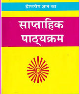 Hindi 7 days course book