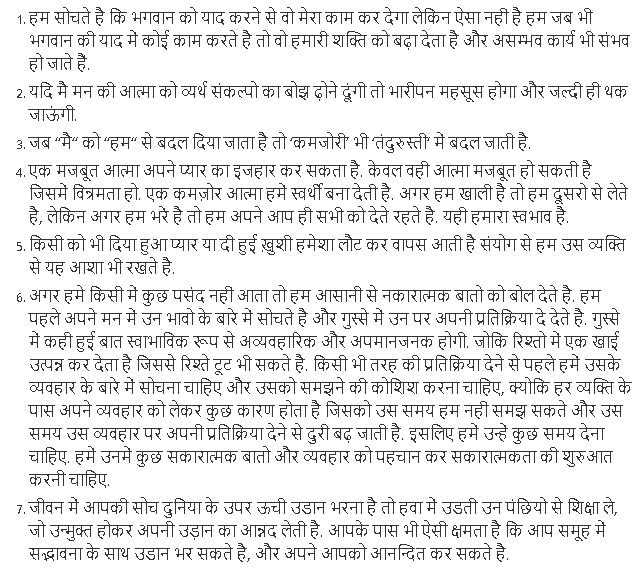 BK Shivani quotes - Brahma Kumari