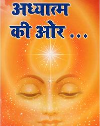 Adhyatma ki Aur