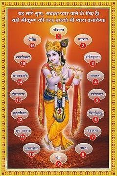 Shri Krishna 16 virtues