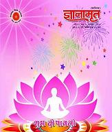 Gyanamrit magazine | Brahma Kumaris