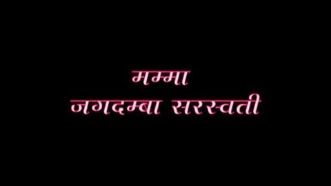 Mamma Jagadamba Saraswati Documentary - Brahma Kumaris