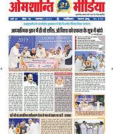 Om Shanti magazine - Brahma kumari