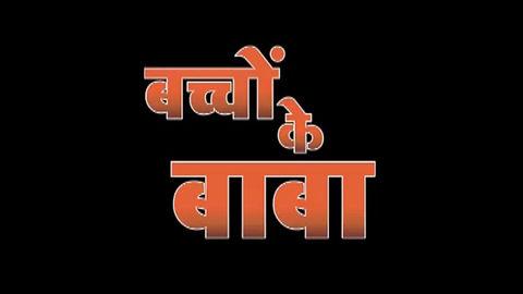 Brahma Baba Life Story in Hindi - Short film