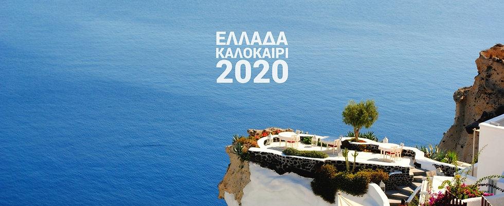 2021-cover-summer.jpg