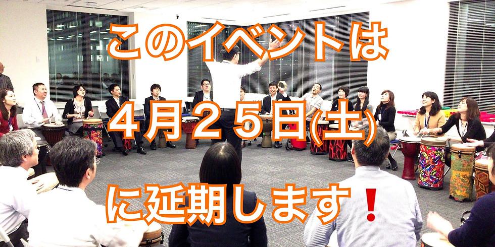 【延期→4/25】音とリズムでチームを活性化!「トレーニングビート®」体験会