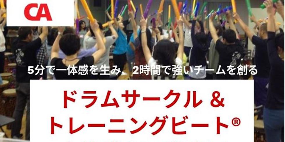 ドリームマップ&トレーニングビート®大体感会