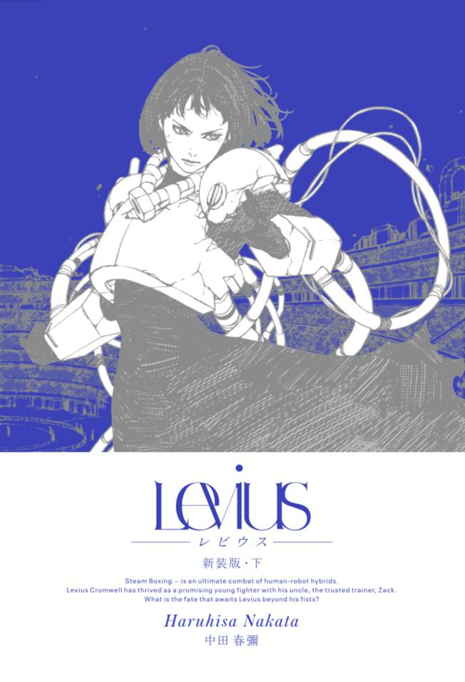 Levius 新装版 下巻