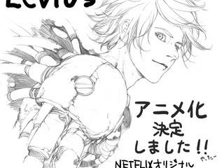 『Levius-レビウス-』アニメ化!
