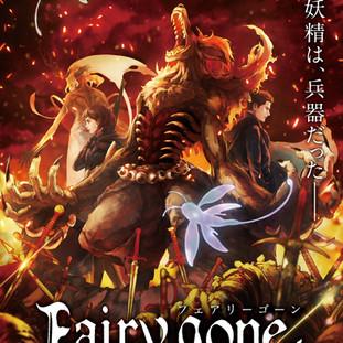 オリジナルTVアニメ『Fairy gone』