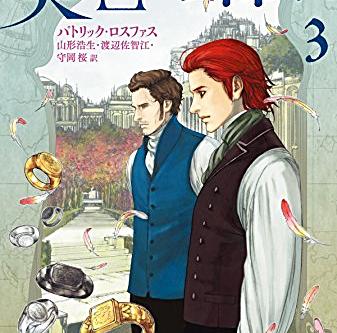 ハヤカワ文庫FT 賢者の怖れ第3巻