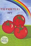 ניב וזיו צובעים בכיף-ירקות