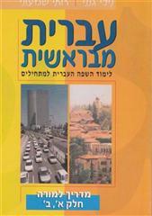 עברית מבראשית- מדריך למורה