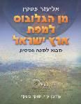 מן הגלובוס למפת ארץ ישראל
