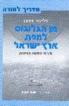 מן הגלובוס למפת ארץ ישראל-מדריך למורה