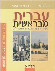 עברית מבראשית א