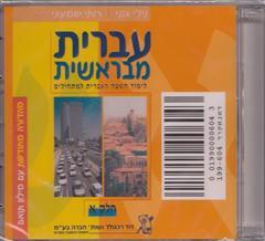 עברית מבראשית-דיסק