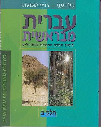 עברית מבראשית ב