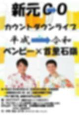 新元GOカウントダウンライブ.jpg