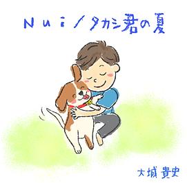 Nuiジャケ画像/タカシ君の夏.png