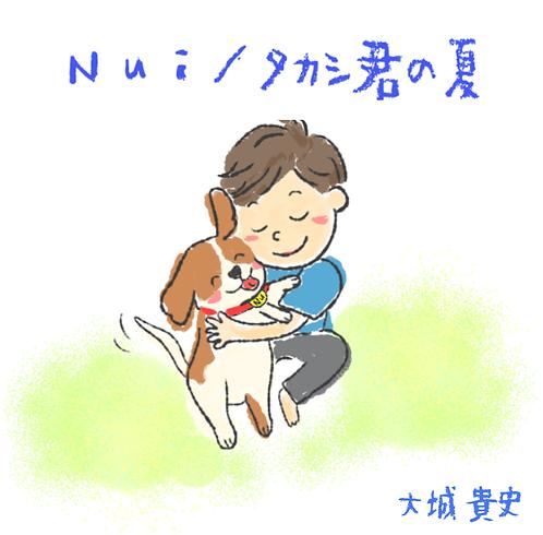 Nui/タカシ君の夏
