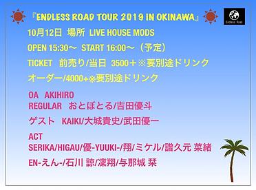 2019.10.12エンドレスロードツアー.png
