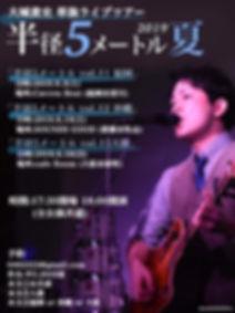 2019夏ツアー全体画像.JPG