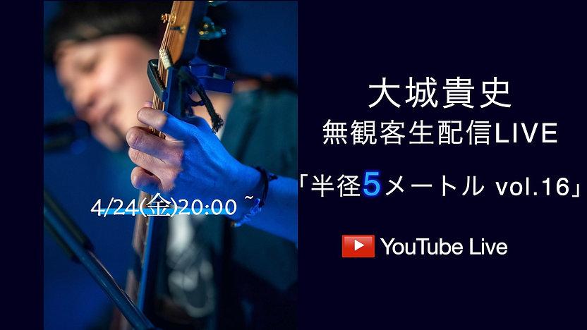 2020.4.24 無観客ライブサムネ.jpg
