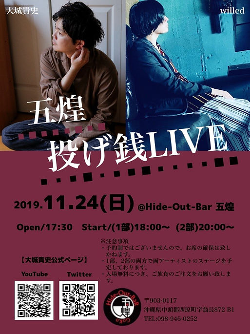 五煌投げ銭Live.jpg