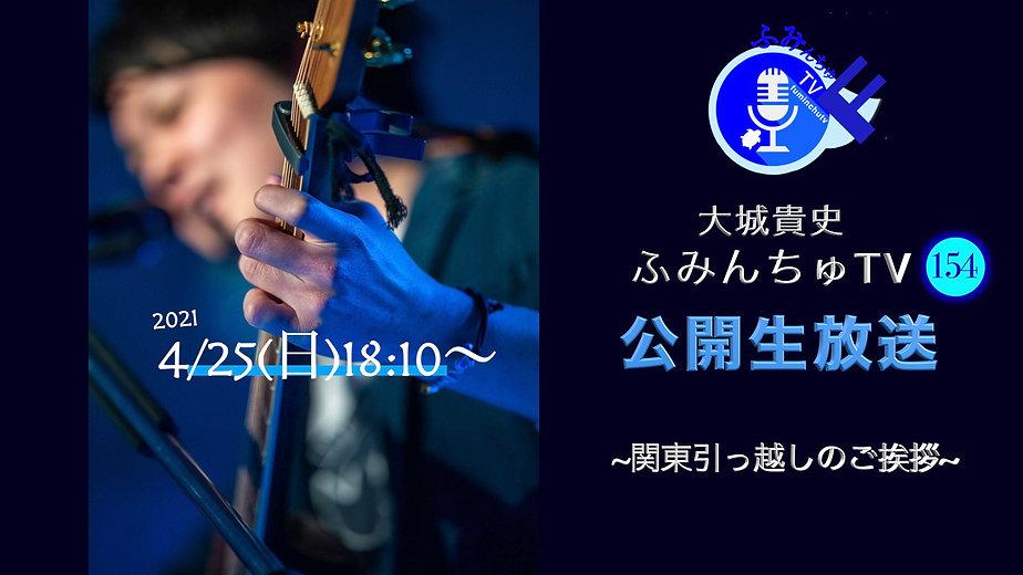 2021.4.25FTV公開生放送サムネ.jpg