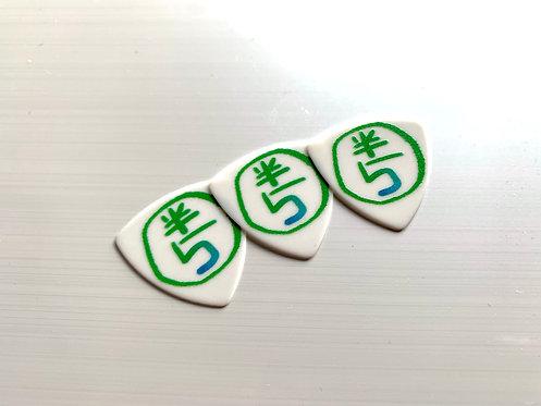 半5ピック緑(3枚セット)