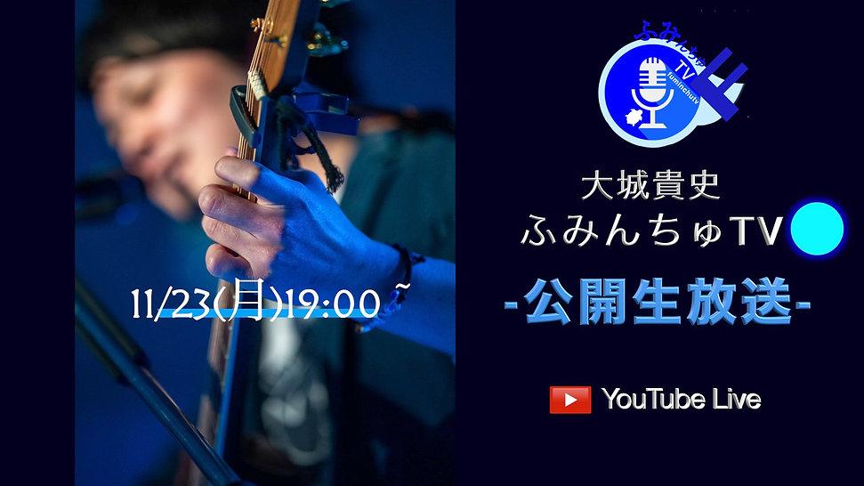 20201123FTV公開生放送サムネ.jpg