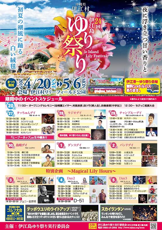 伊江島ゆり祭り.png