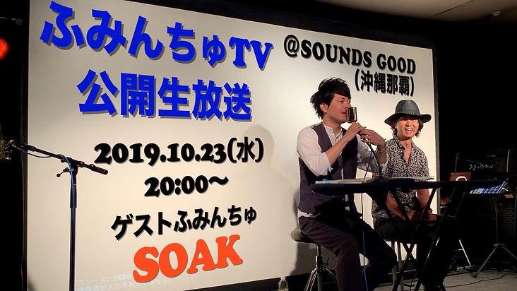 ふみんちゅTV公開生放送2.jpeg