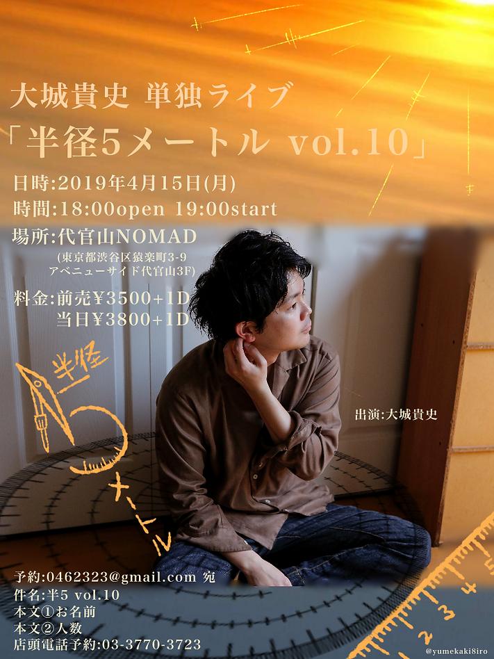 半径5メートルvol.10(東京).png
