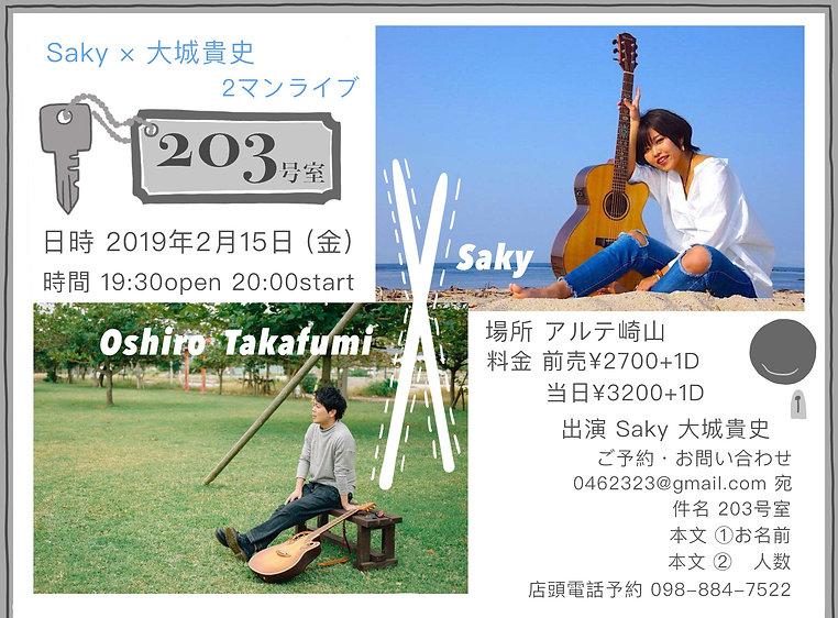 203号室 フライヤ.JPG