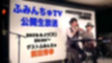 ふみんちゅTV公開放送画像.jpg