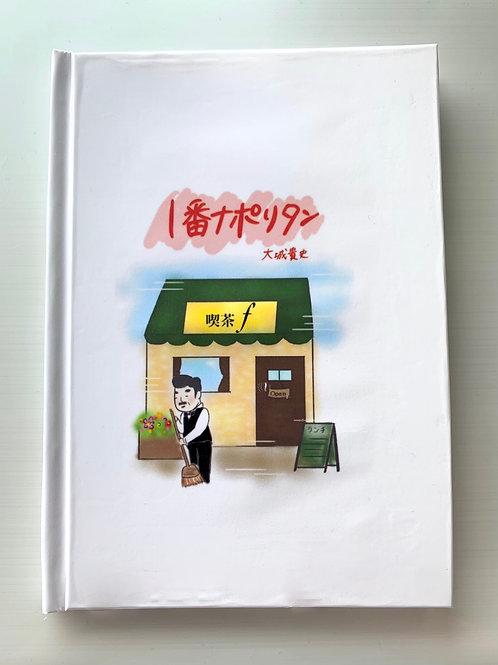 手作り絵本「1番ナポリタン〜天国にいる君へ〜」
