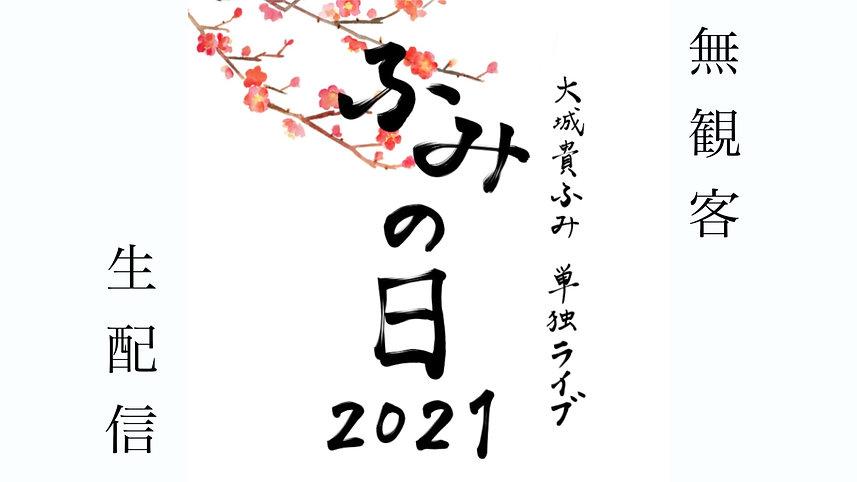 ふみの日 2021 2.3 生配信サムネ.jpg