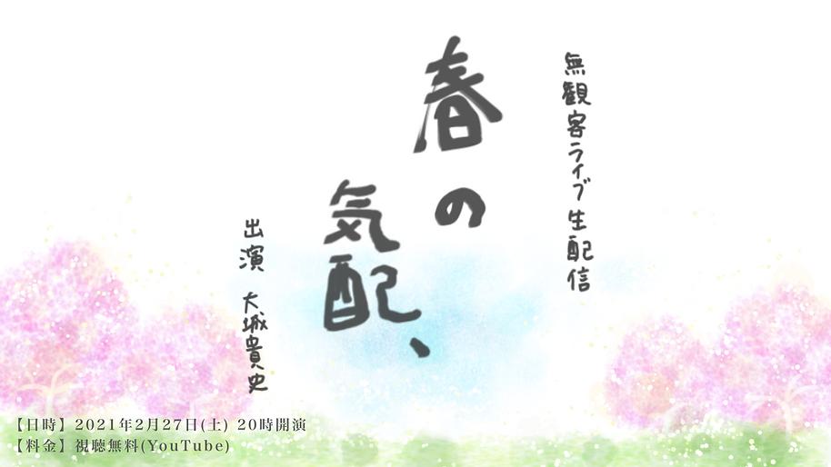 春の気配 フライヤ&サムネ 2021.2.27.PNG