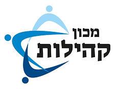 לוגו מכון קהילות.jpg