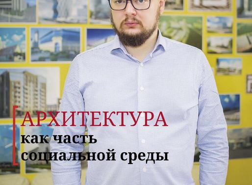 Статья в журнале Бизнесс Диалог Медиа Рассуждения на тему урбанистики и архитектуры