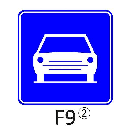 Verkeersbord F9 - klasse 2