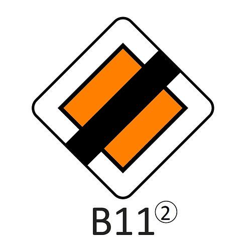 Verkeersbord B11 - klasse 2