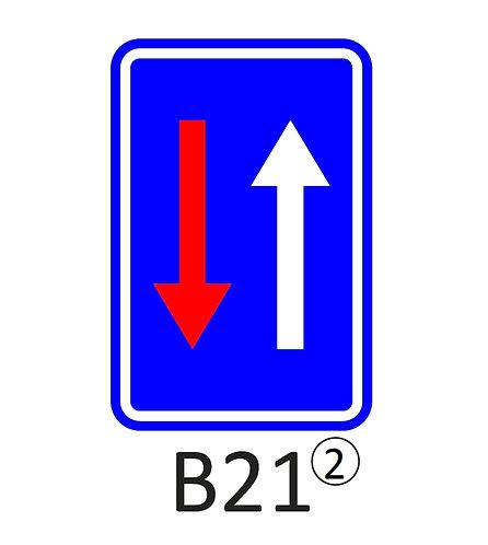Verkeersbord B21 - klasse2