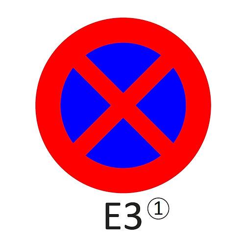 Verkeersbord E3 - klasse 1