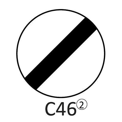 Verkeersbord C46 - klasse 2