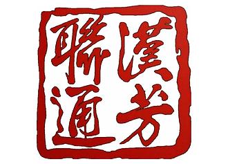 聯通漢芳logo01.png